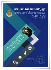RMUTT-Intellectual-Property-2017
