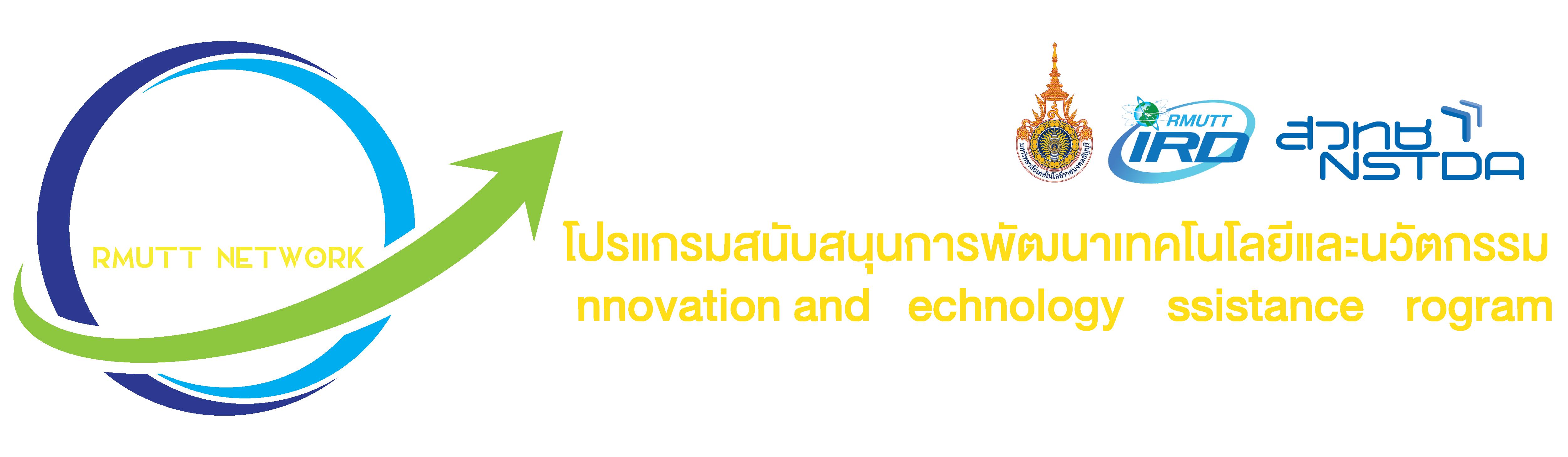 ITAP RMUTT Network (โปรแกรมสนับสนุนการพัฒนาเทคโนโลยีและนวัตกรรม เครือข่ายมหาวิทยาลัยเทคโนโลยีราชมงคลธัญบุรี)