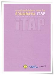 ยกระดับเทคโนโลยีของ SMEs ไทย รวมผลงาน ITAP